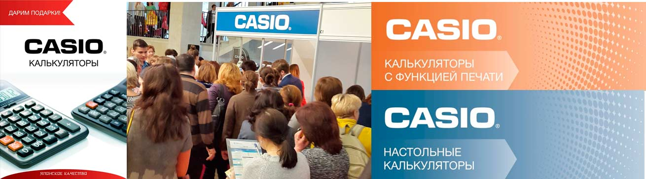 Касио в Кремле