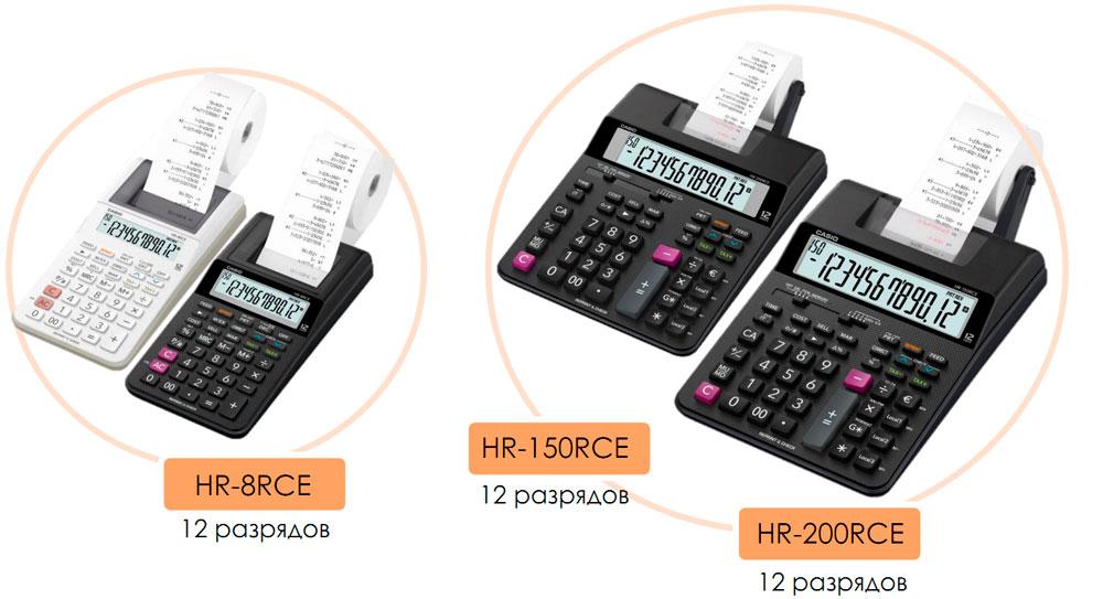 Новая серия печатающих калькуляторов RCE