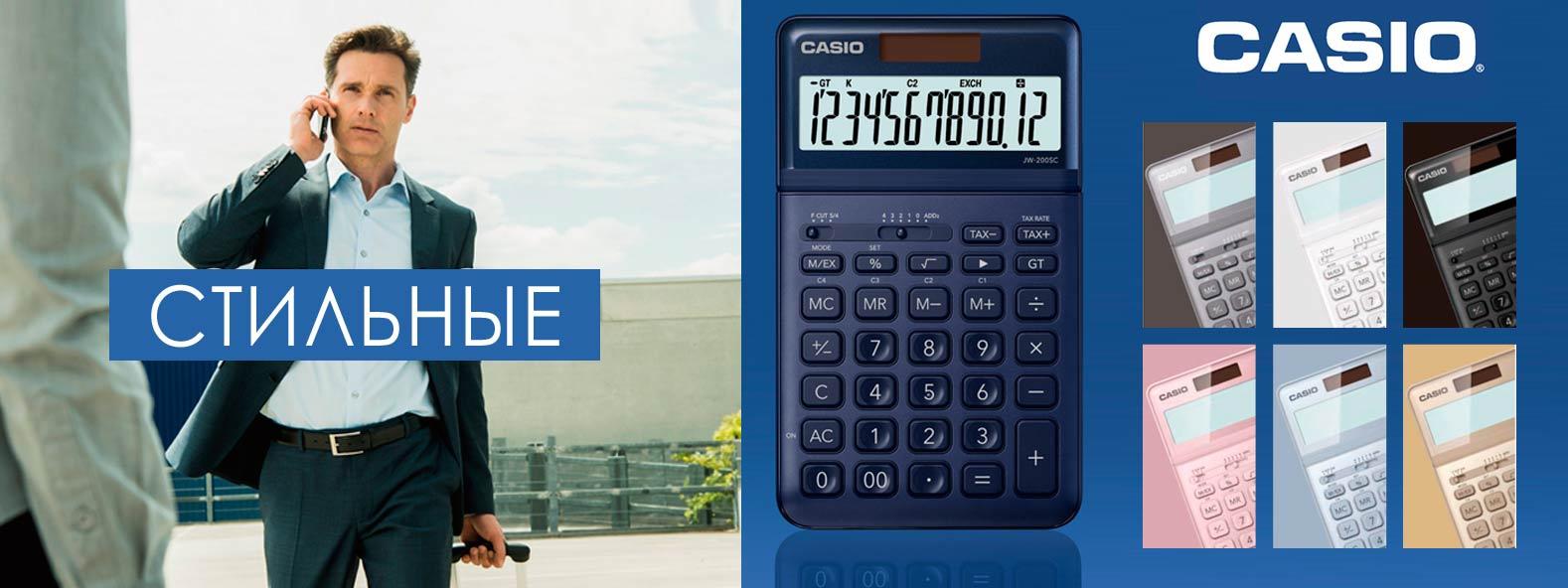 Стильные калькулятор