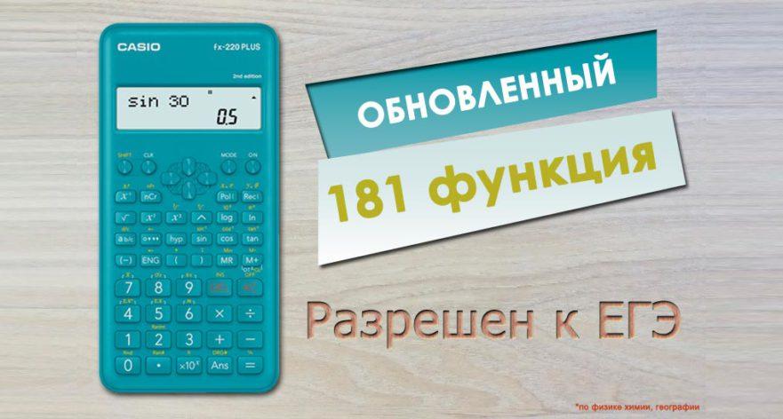 Обновленный калькулятор Casio fx-220Plus