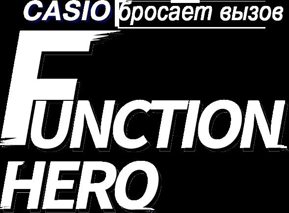 Function Hero – CASIO бросает вызов